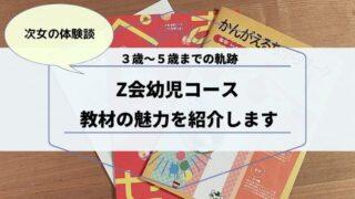 Z会幼児コース教材の魅力