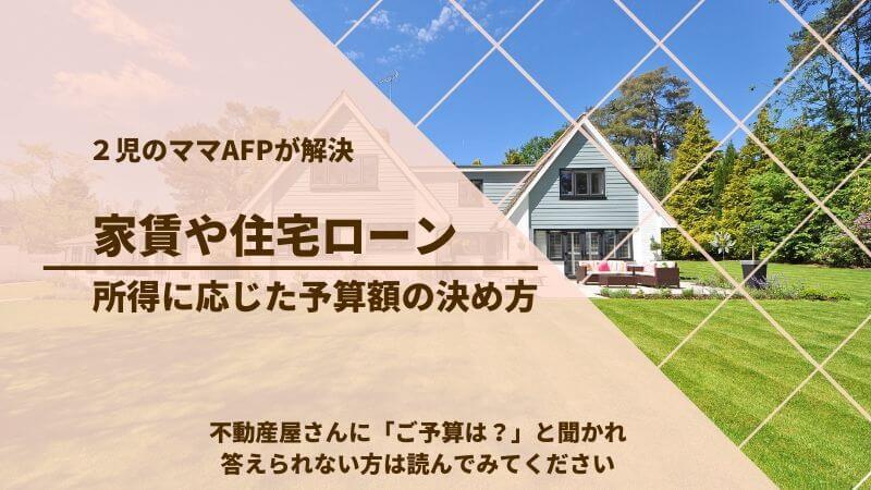 家賃や住宅ローン金額の決め方