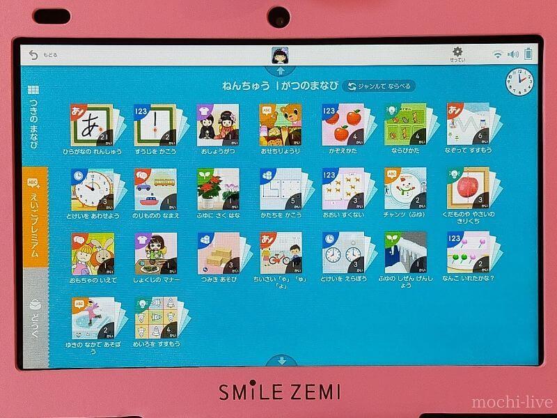 スマイルゼミ幼児(TOP画面)