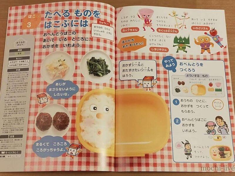 Z会幼児コースペアゼット
