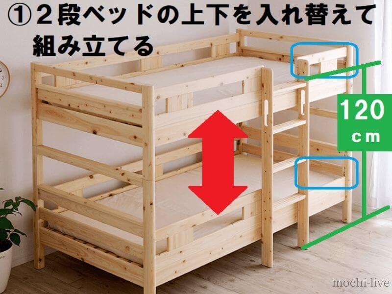 2段ベッドの上下を入れ替えて組み立てる