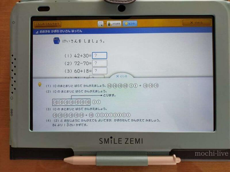 スマイルゼミ小学生コースの算数のヒント