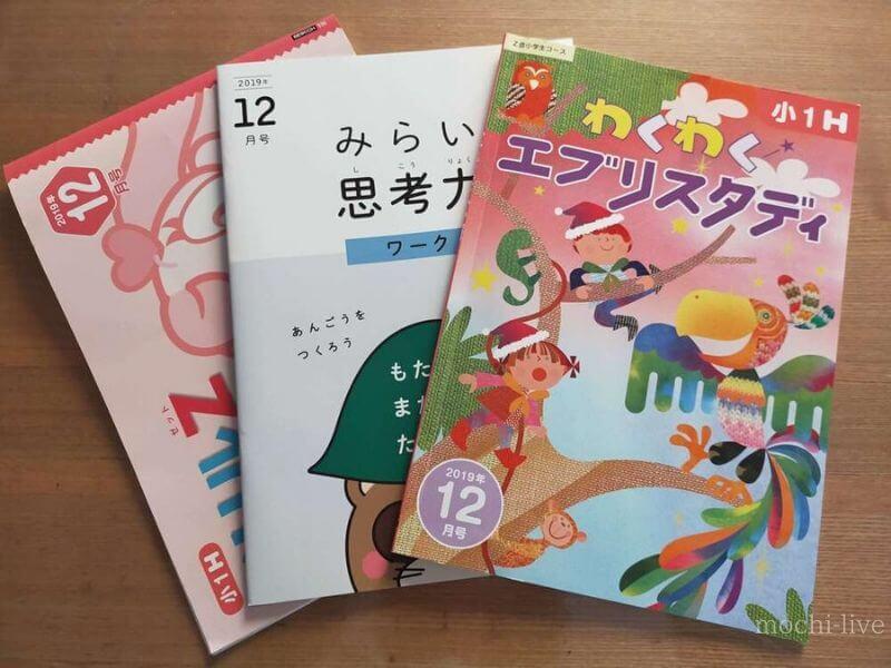 Z会小学生コースの教材