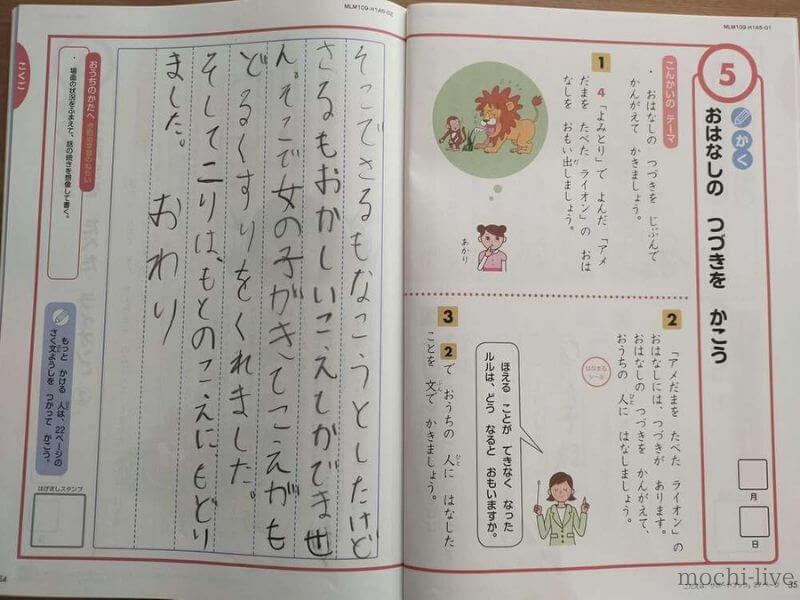 Z会小学生コース(国語)