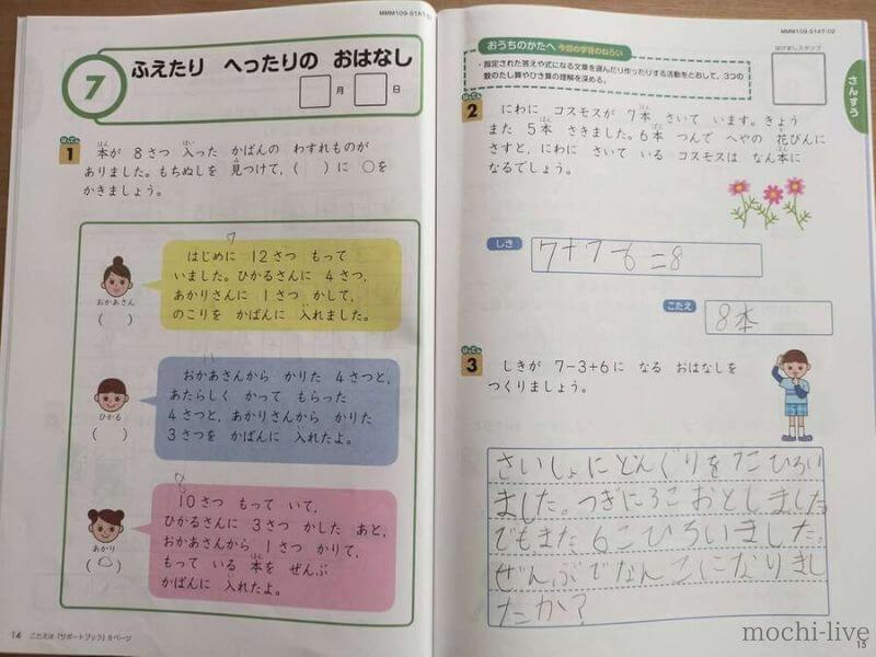 Z会小学生コース(算数)