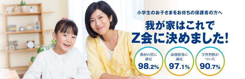 Z会小学生コースのまとめ