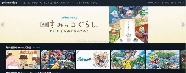 Amazon Primeビデオ