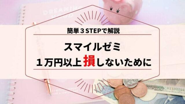 スマイルゼミを1万円以上お得に申し込む方法