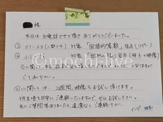 イング担当者からの手紙