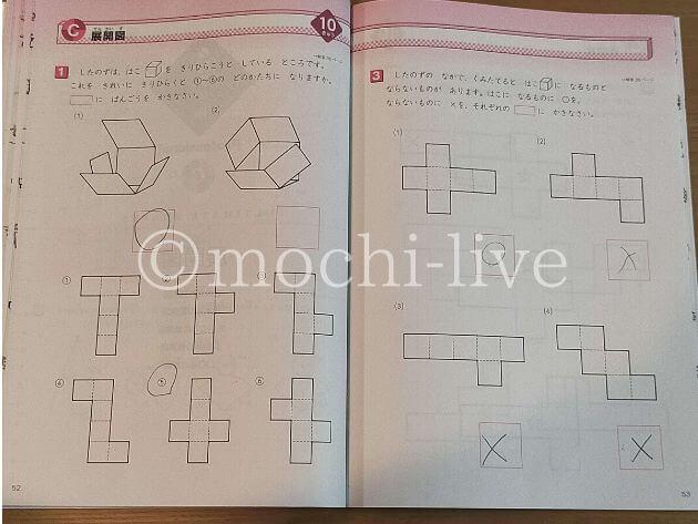 玉井式『図形の極み』10級「展開図」問題