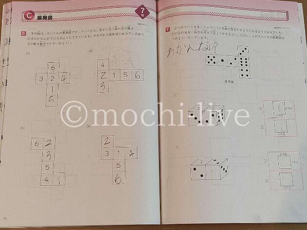 玉井式『図形の極み』7級「展開図」問題