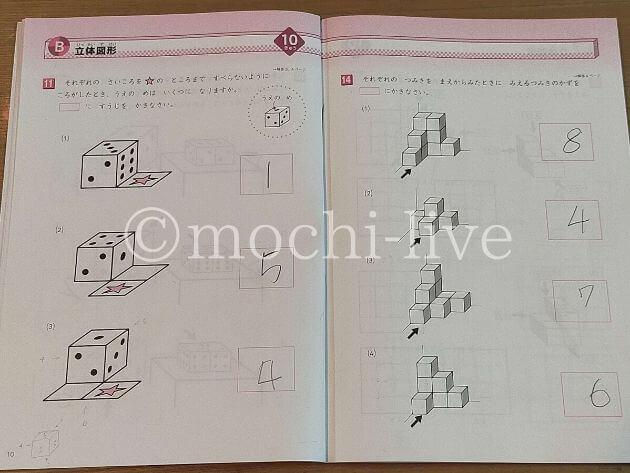 玉井式『図形の極み』立体図形10級の問題