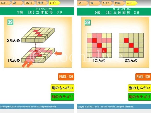図形の極み9級_立体図形_映像学習2