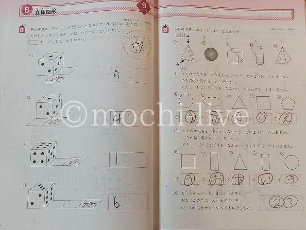 図形の極み9級テキスト_立体図形1