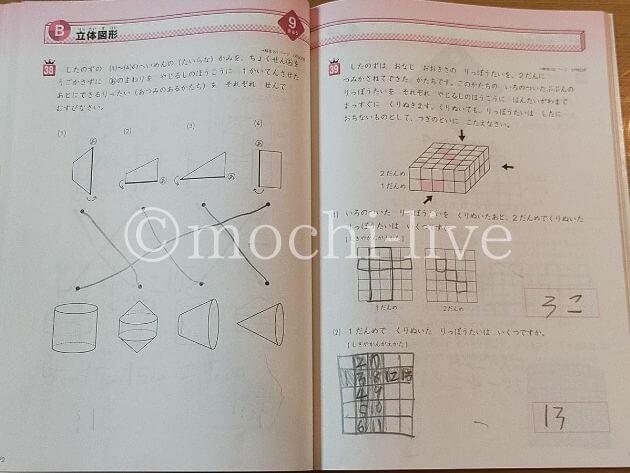 図形の極み9級テキスト_立体図形2