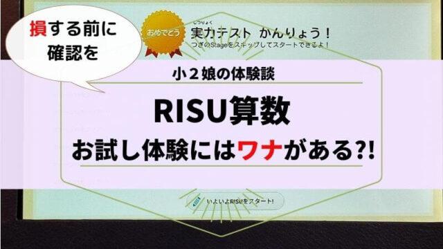 RISU算数にはワナがある!損せずRISU算数を始める方法とは