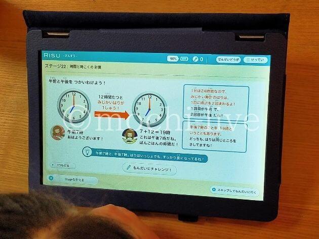 RISU算数(時刻の計算講義)