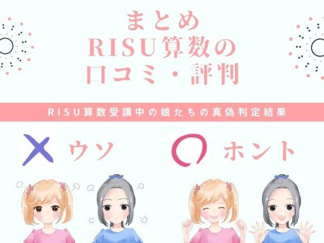 まとめ|RISU算数の口コミ・評判の真偽とは