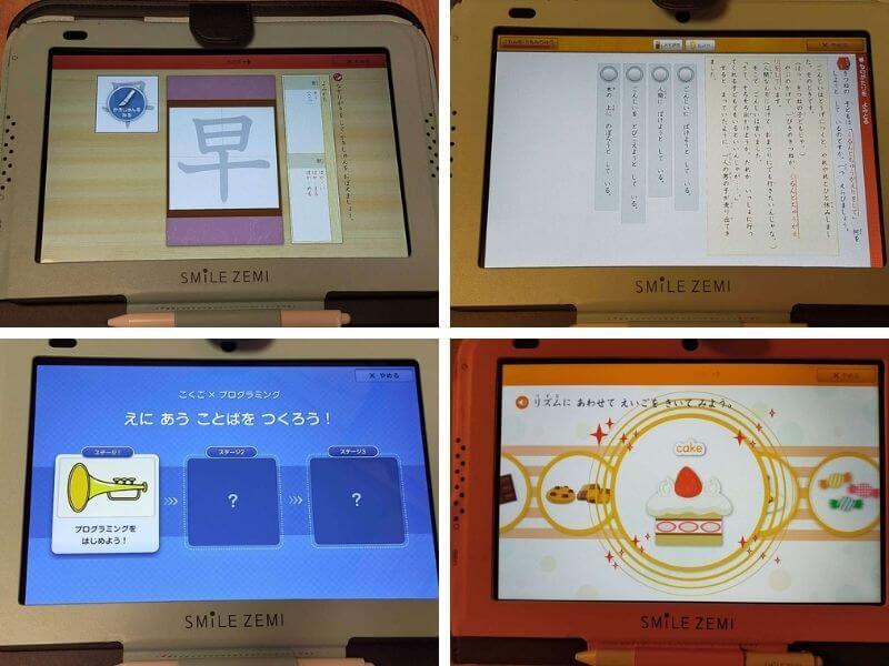 スマイルゼミ小学生コース(算数・英語・国語・プログラミング)
