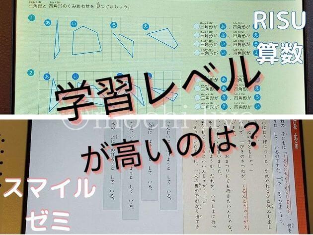 RISU算数とスマイルゼミの学習レベルを比較