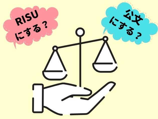 RISU算数と公文ならどっちを選ぶ?