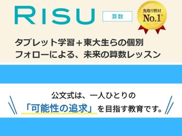 RISU算数と公文式|サービス内容の比較