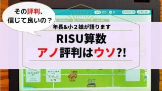 RISU算数の評判はウソ?受講中の娘がアノ評判について語ります