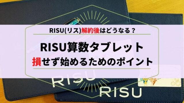 RISU算数タブレットは解約後も使える!損せず始めるために知っておきたい3つの事