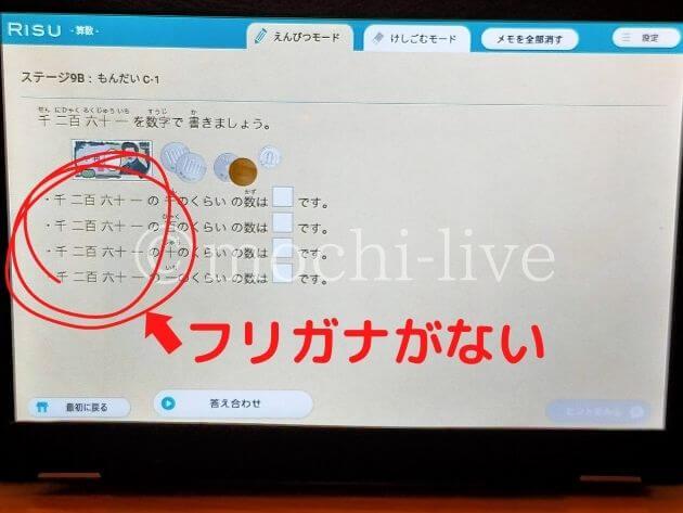 RISU算数|漢数字