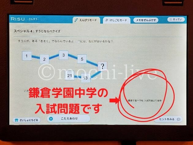 RISU算数|鎌倉学園中学の入試問題