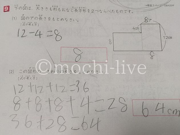 図形の極み8級周囲の長さを求める問題