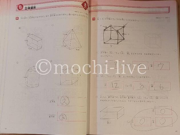 図形の極み8級立体図形