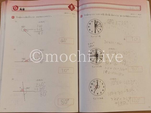 図形の極み8級角度問題
