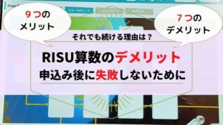 RISU算数のデメリット7選 それでも続ける理由が9つあります