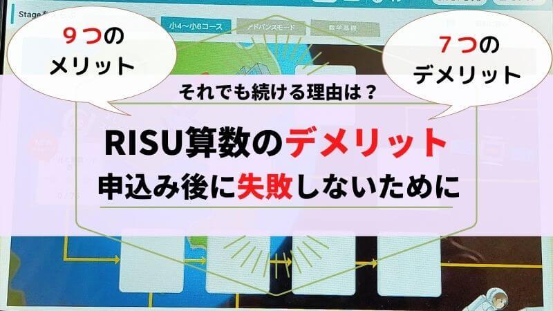 RISU算数のデメリット7選|それでも続ける理由が9つあります