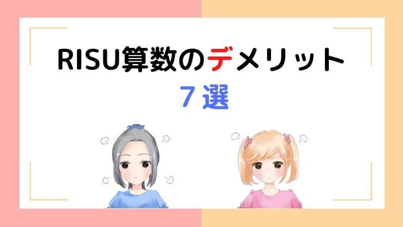 RISU算数のデメリット7選