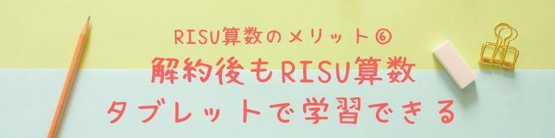 RISU算数のメリット⑥|解約後もRISU算数タブレットで学習できる