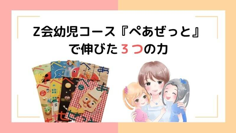 Z会幼児コース「ぺあぜっと」で伸びた3つの力