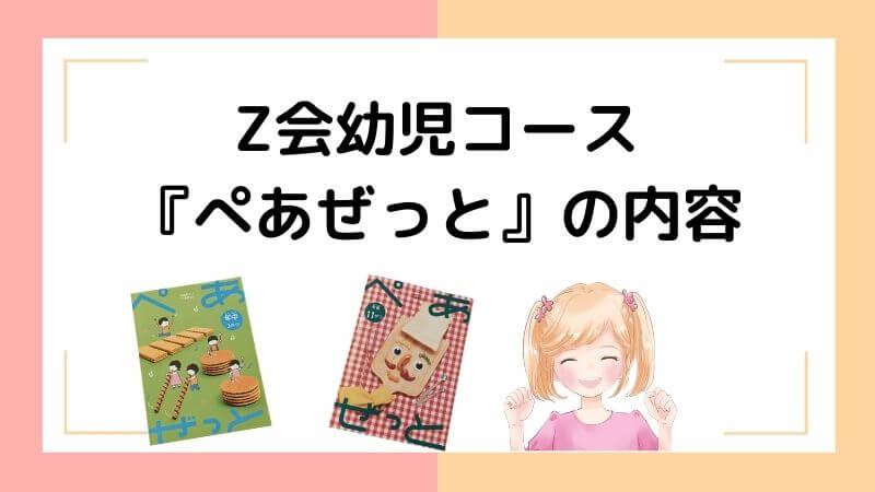 Z会幼児コース「ぺあぜっと」の内容