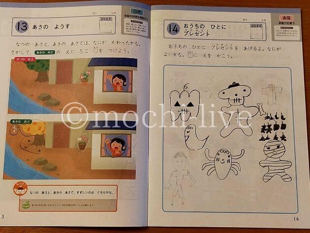 Z会幼児コース年長かんがえる力ワーク11月号表現