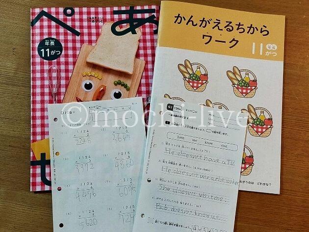 Z会幼児コース年長11月号と公文算数&英語