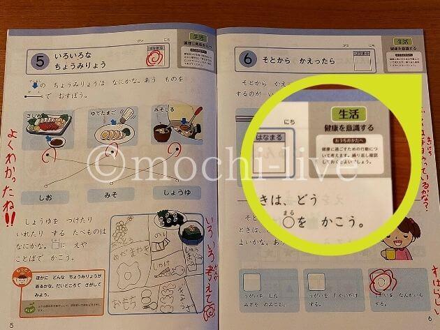 Z会幼児コース年長11月号|かんがえる力ワーク生活