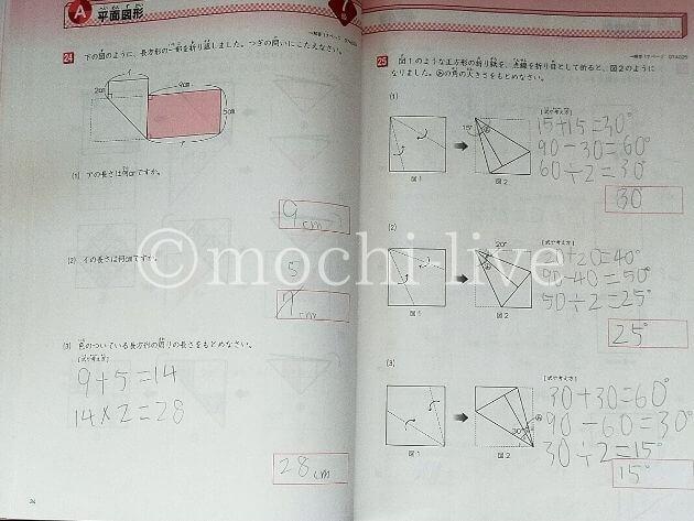 図形の極み7級平面図形|折り返し問題