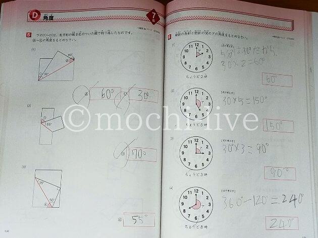図形の極み7級角度|時計と折り返し