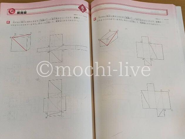 図形の極み6級展開図|対角線