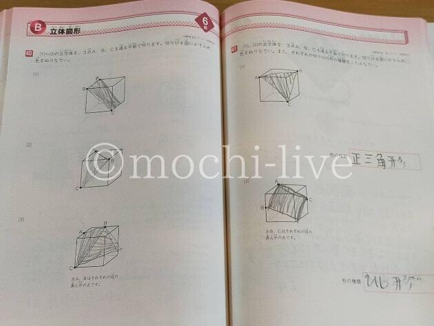 図形の極み6級立体図形|断面図